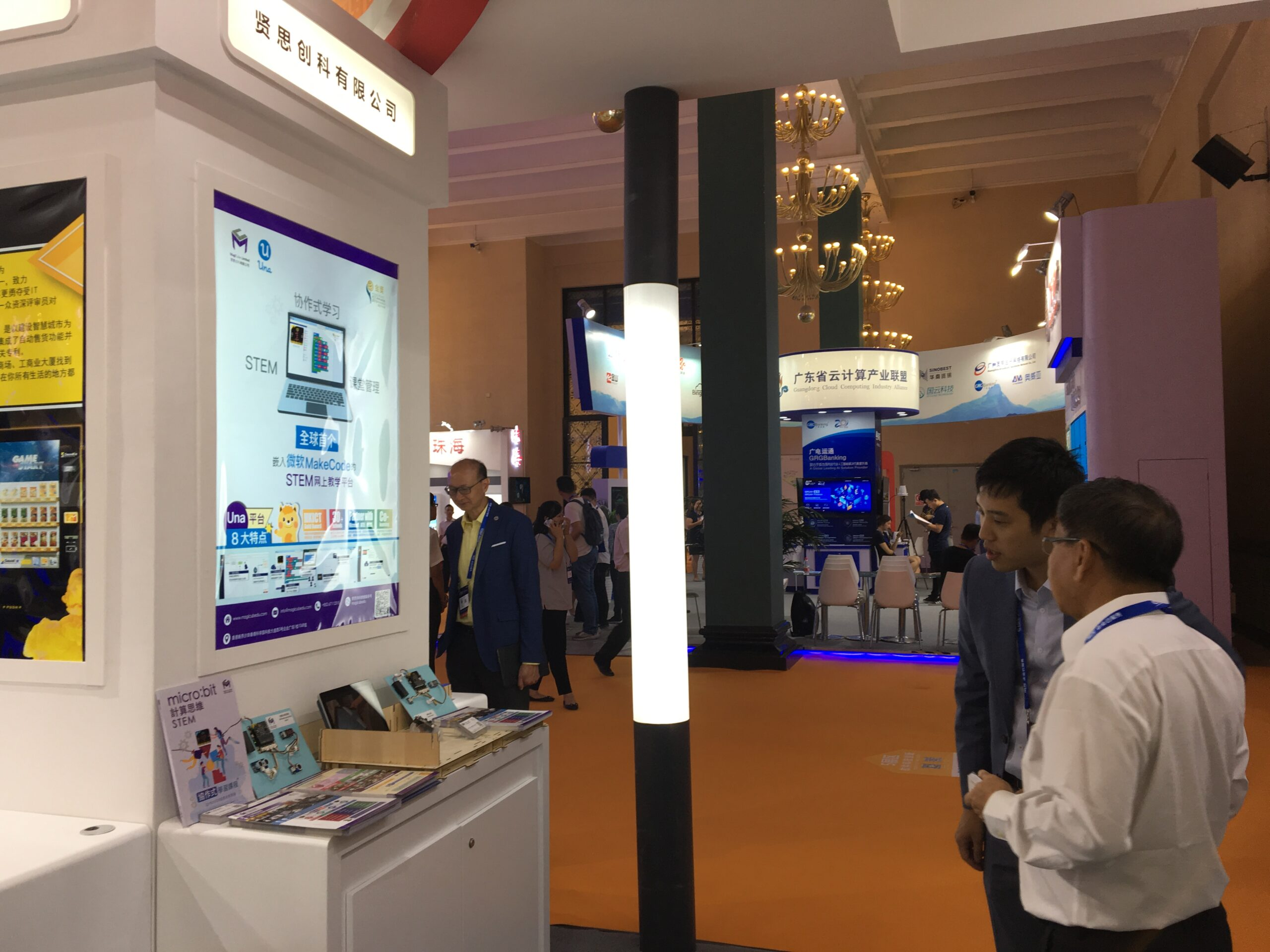The 23rd China International Software Expo 3