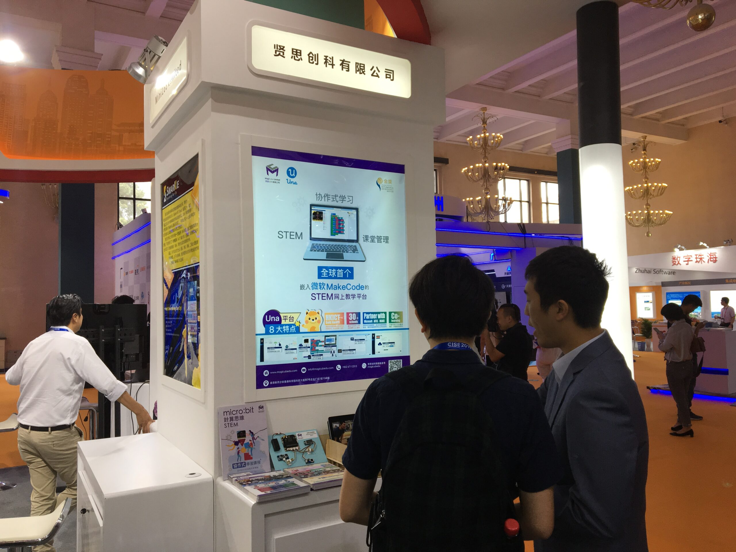 The 23rd China International Software Expo 4