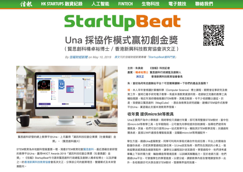 2019-05-10 HKEJ StartupBeat (Part 1)
