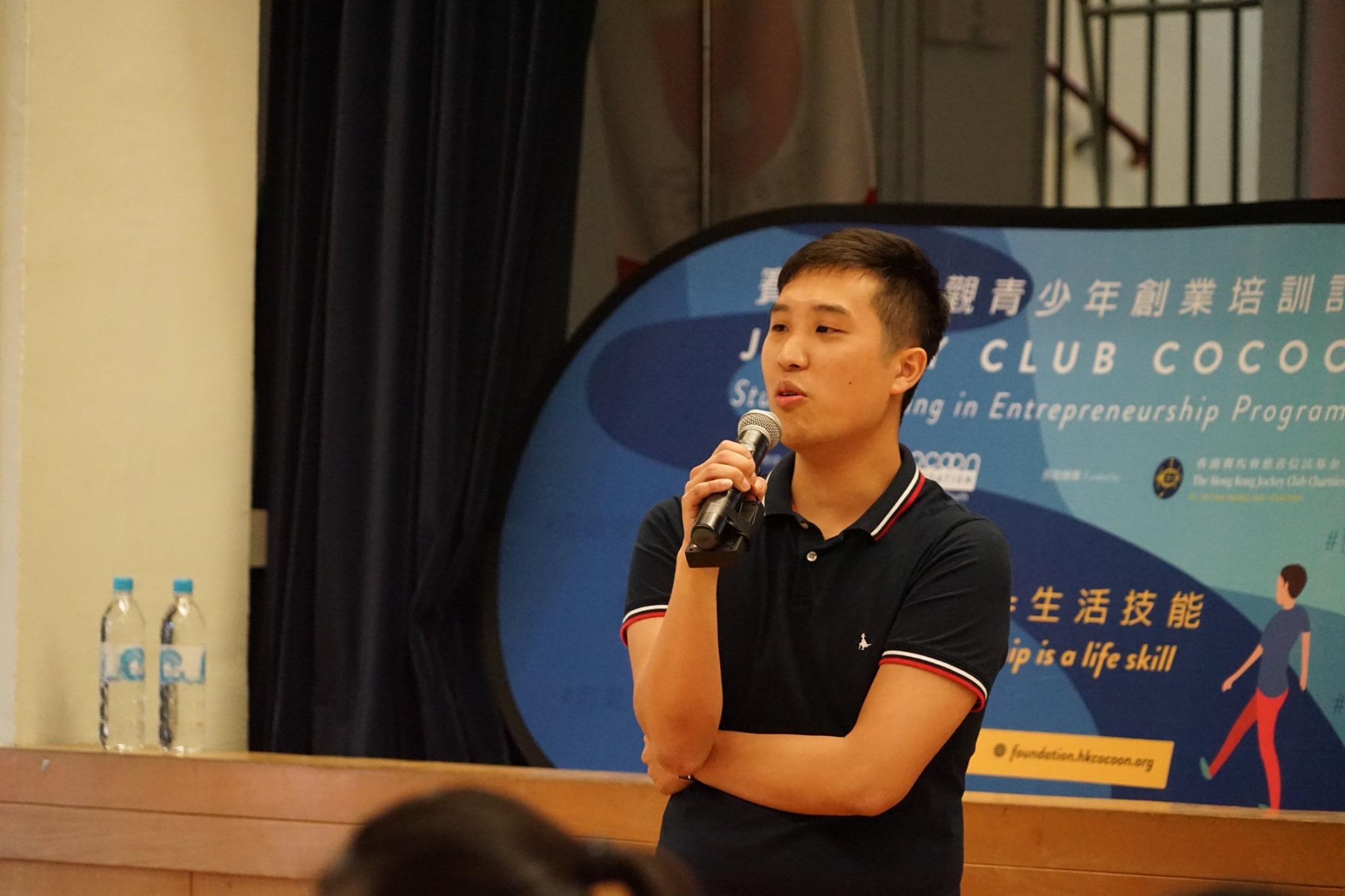 Cocoon Foundation Student Training in Entrepreneurship Step One Seminar 2