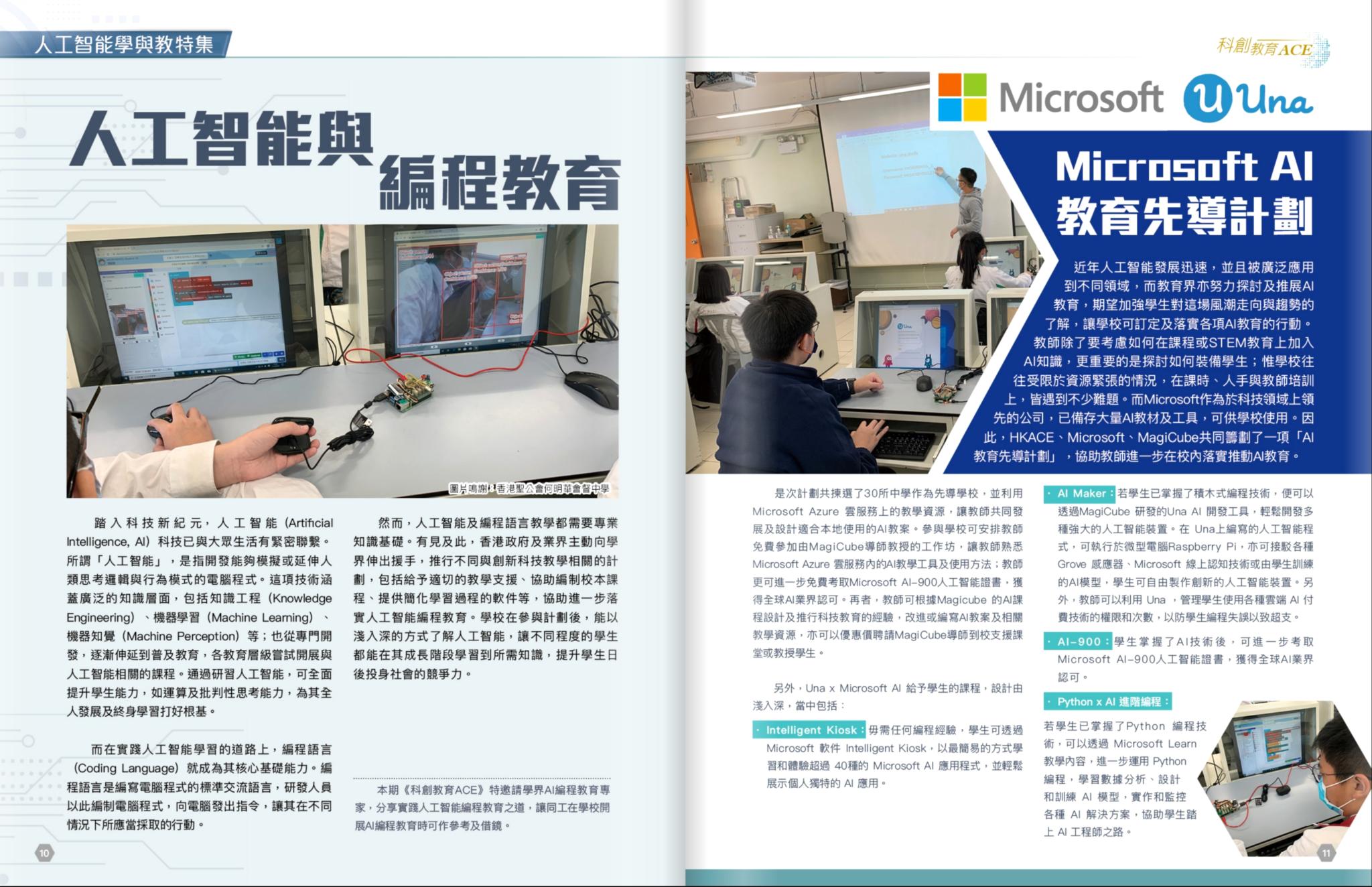 Una x Microsoft x HKACE - AI Pilot Schools