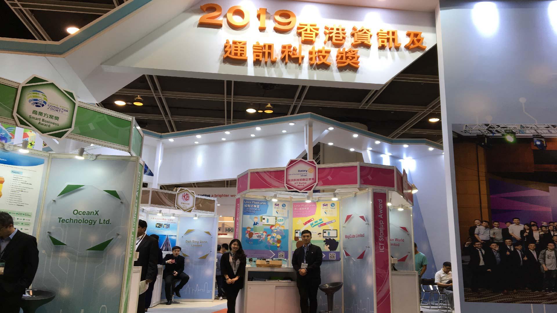 HKTDC International ICT Expo 2019 1
