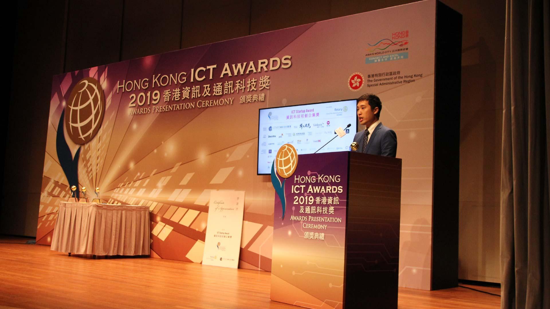 Receiving the Gold Award at The Hong Kong ICT Awards 2019 3
