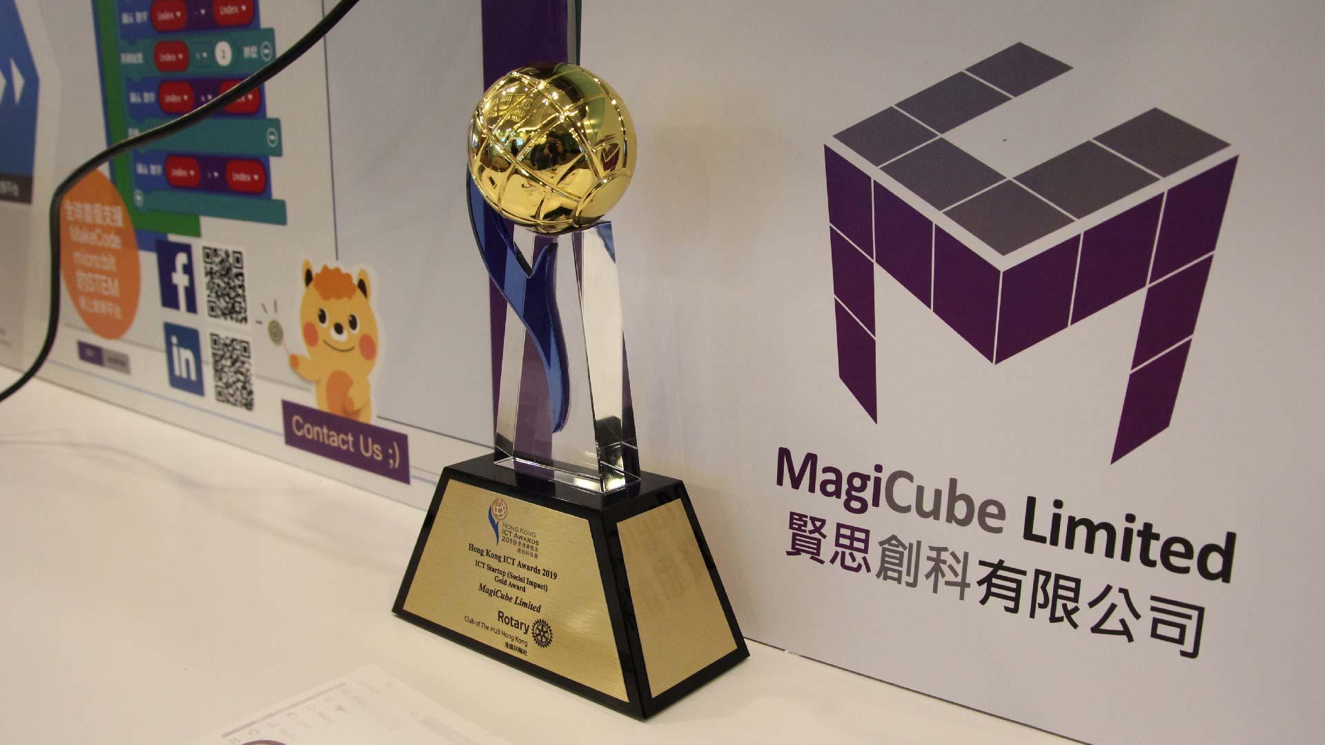 Receiving the Gold Award at The Hong Kong ICT Awards 2019 5