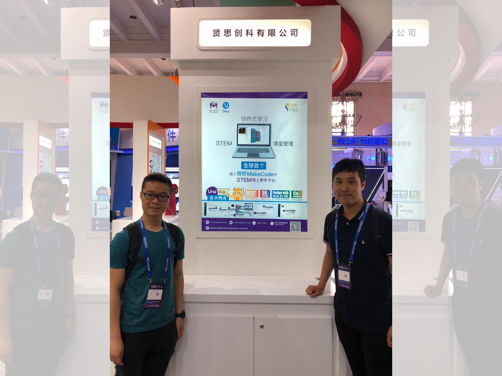 The 23rd China International Software Expo 1