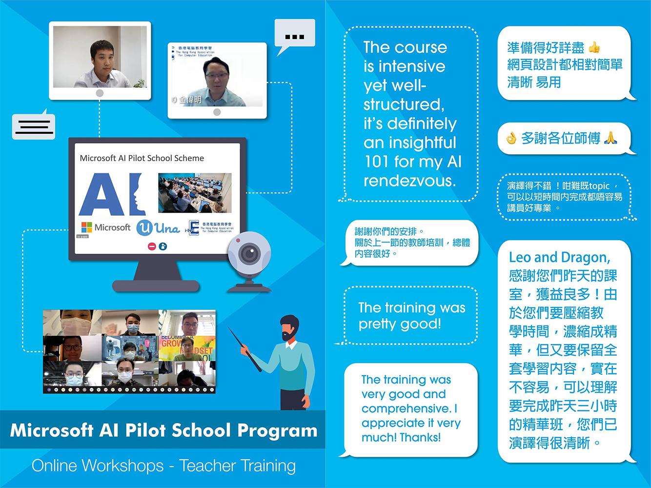 Teacher Training for Microsoft AI Pilot School Program, cooperated with Microsoft and HKACE