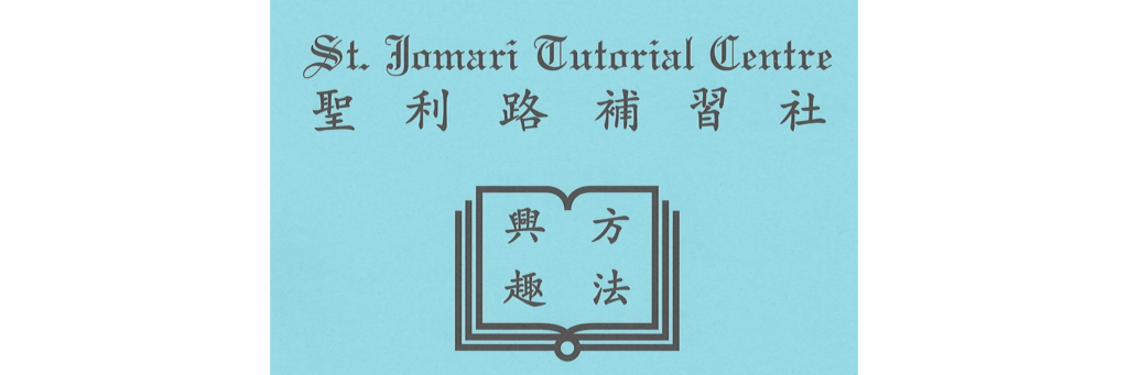 St. Jomari Tutorial Centre