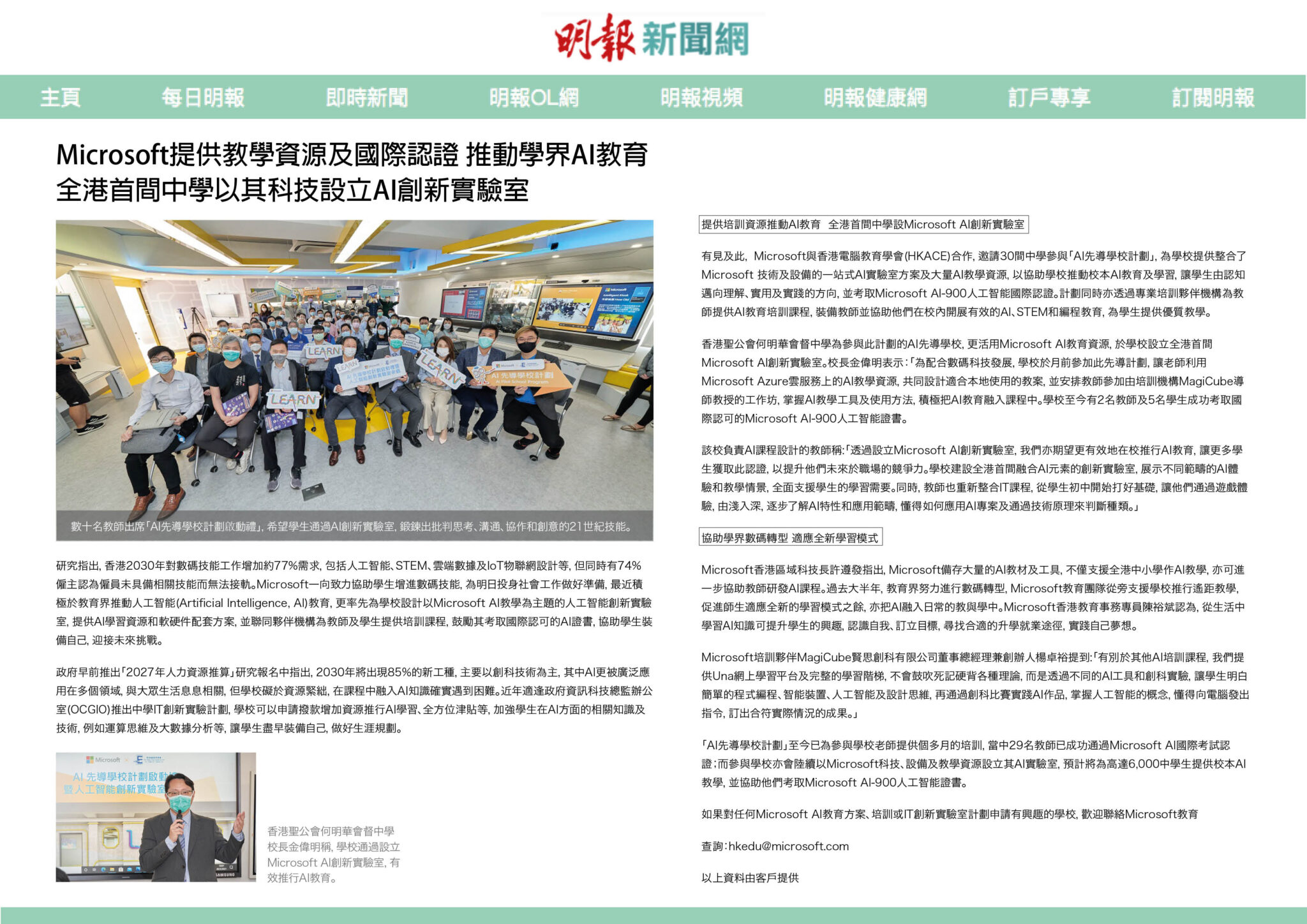 Ming Pao AI Pilot School Program