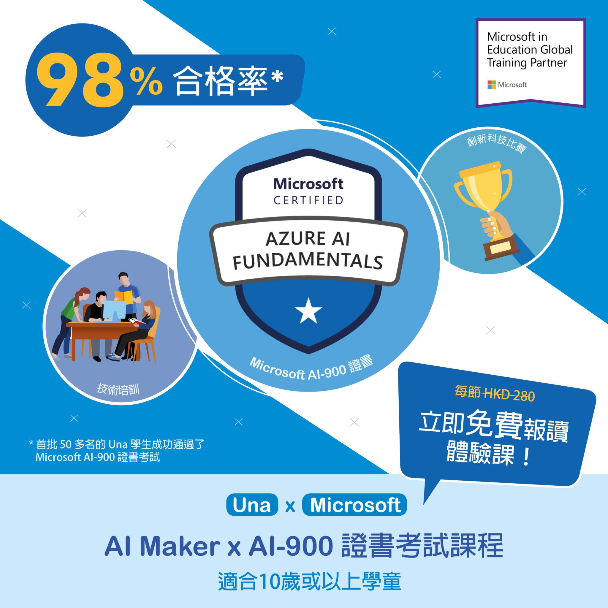 AI Maker x AI-900 Trial Class