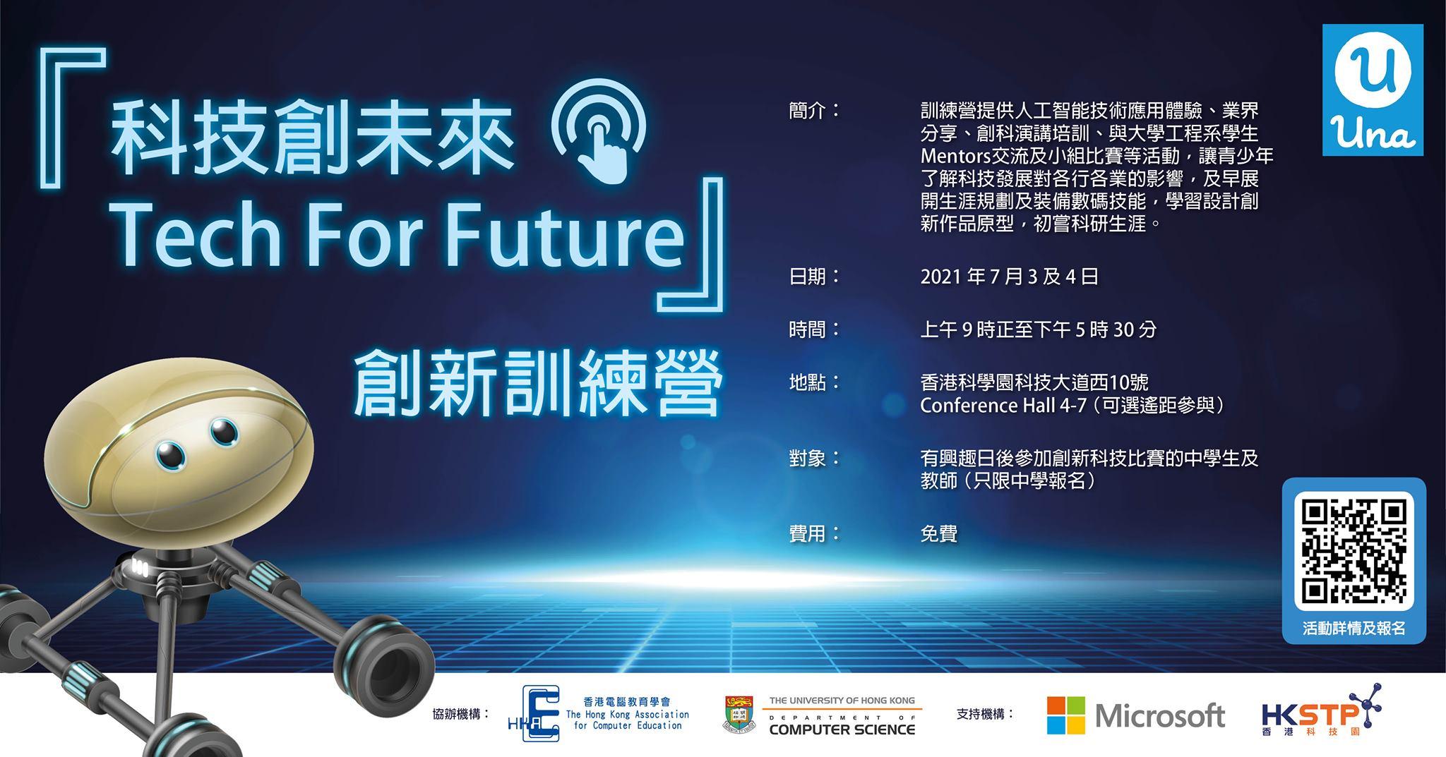 "Una Invitation to Secondary Schools: ""Tech For Future"" Innovation Training Camp"