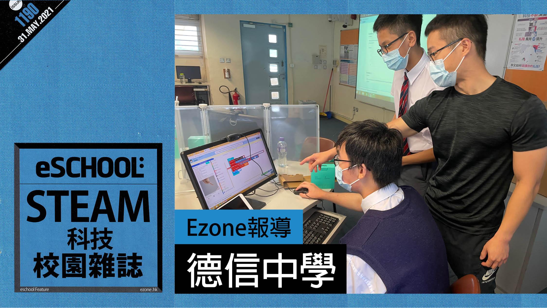 20210611 - Ezone1